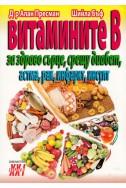 Витамините В за здраво сърце, срещу диабет, астма, рак, инфарт, инсулт