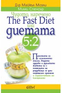 Чудото, наречено The Fast Diet или диетата 5:2