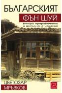 Българският Фън Шуй/ Второ преработено и допълнено издание