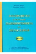 Пътеводител за изучаване Паневритмията на Петър Дънов + CD