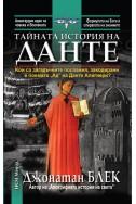 Тайната история на Данте