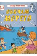 Обичам морето/ Книжка за оцветяване 4-9 г.