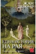 История на рая Том II: Градината на насладите