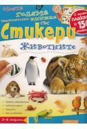 Моята голяма занимателна книжка със стикери: Животните/ С голям плакат и 150 стикера!