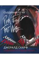 Създаването на Pink Floyd The Wall