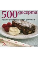 500 десерта, които непременно трябва да опитате