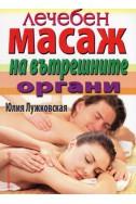 Лечебен масаж на вътрешните органи