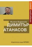 Димитър Атанасов: Литературна анкета