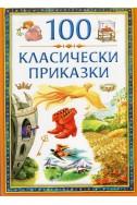 100 класически приказки