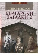 Български загадки 2