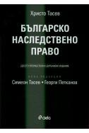 Българско наследствено право/ твърда корица