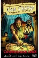 Сам Силвър тайният пират: Смъртоносният капан