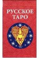 Карти: Русское таро