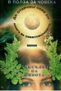 В полза на човека Кн.1: Смисълът на живота и как да го изживеем
