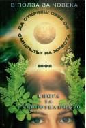 В полза на човека Кн.2: Книга за себепознанието или как да постигнем балансирана себеоценка
