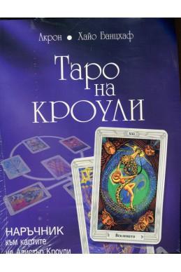 Таро на Кроули + Колода карти Таро на Кроули /на англ.ез./