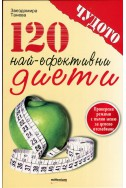 120 най-ефективни диети