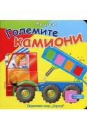 Аз играя: Големите камиони