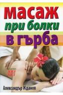 Масаж при болки в гърба