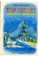 Top Secret: Експериментът