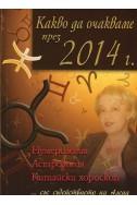 Какво да очакваме през 2014 г. Нумерология, астрология, китайски хороскоп
