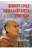 Живот сред хималайските учители/ твърда корица