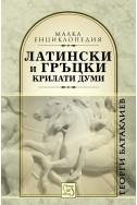Латински и гръцки крилати думи (Малка енциклопедия)