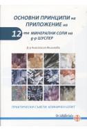 Основни принципи на приложение на 12-те минерални соли на д-р Шуслер