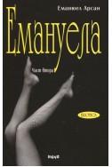 Емануела Ч.2: Антидевственицата