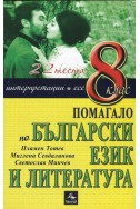 Помагало по български език и литература за 8 клас: 22 теста, интерпретаци, есе