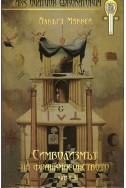 Символизмът на франкмасонството Ч.2