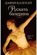 Руската балерина