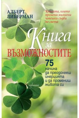 Книга за възможностите