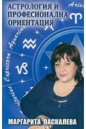 Астрология и професионална ориентация