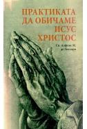 Практиката да обичаме Исус Христос