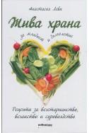 Жива храна за младост и дълголетие. Рецепти за вегетарианство, веганство и суровоядство