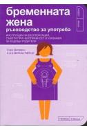 Бременната жена - ръководство за употреба
