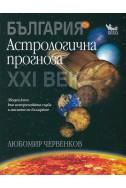 Астрологична прогноза: България XXI век