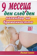 9 месеца ден след ден - календар на бременността