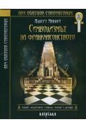 Символизмът на франкмасонството: учение, символи, митове и легенди