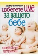 Изберете име за вашето бебе. Лесна бебешка нумерология