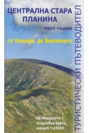Централна Стара планина Ч.1: от Кашана до Беклемето/ Туристически пътеводител