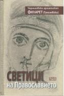 Светици на Православието