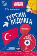 Да проговорим турски веднага. Самоучител + аудио CD