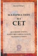 Материалите на Сет, Духовният учител, който постави началото на новата епоха