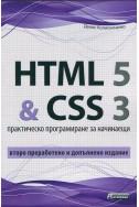HTML 5 & CSS 3. Практическо програмиране за начинаещи/ Второ преработено и допълнено издание