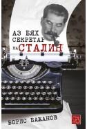 Аз бях секретар на Сталин