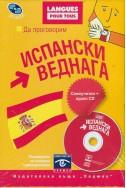 Да проговорим испански веднага. Самоучител+CD