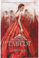 Елитът