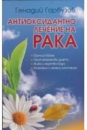Антиоксидантно лечение на рака